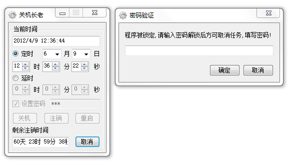 C# 关机长老2.0(定时关机程序+源代码)