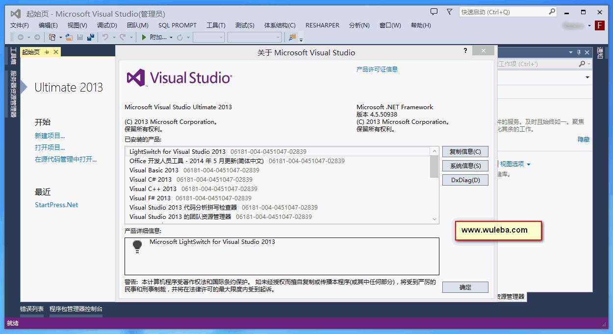 微软Visual Studio 2013 With Update2简体中文旗舰版下载(集成UPDATE2,直接安装即可)